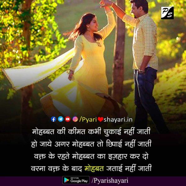 propose day shayari hindi