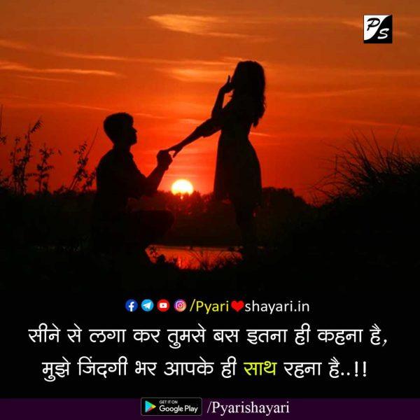 happy propose day shayari