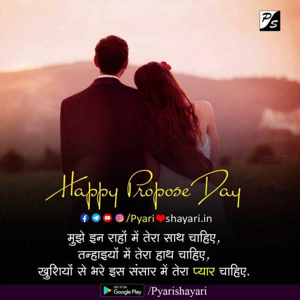 propose day shayari for girlfriend