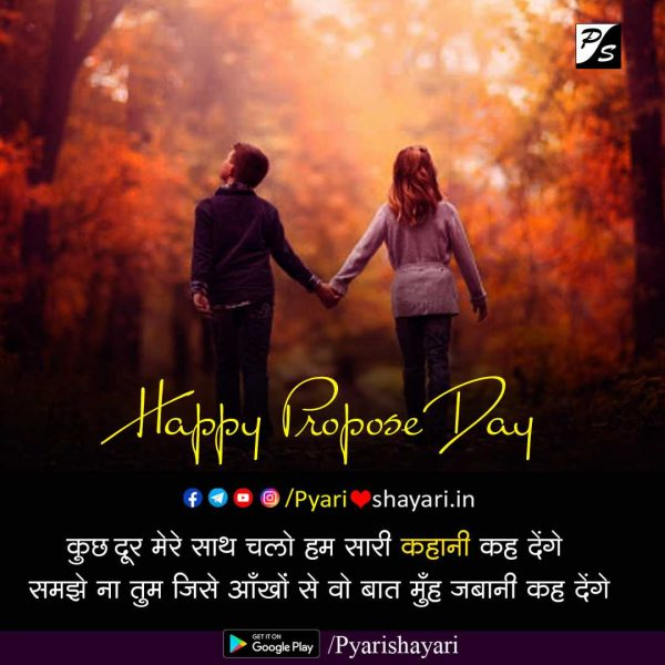 happy propose day my love