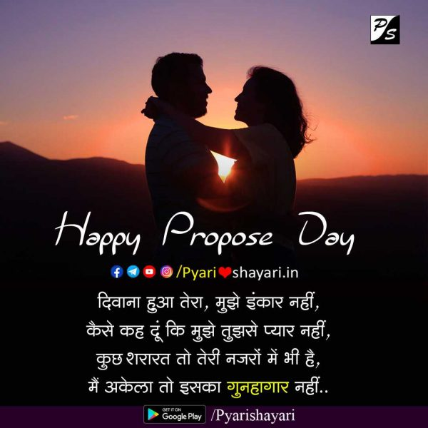 happy propose day shayari hindi