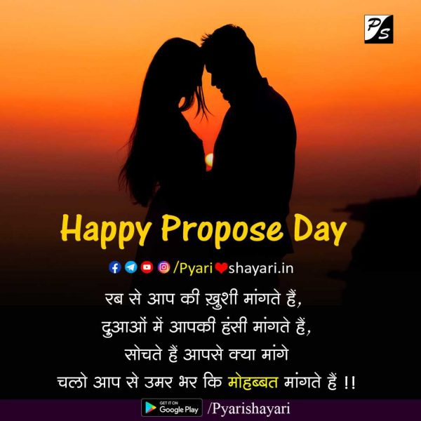 propose day shayari in hindi for girlfriend