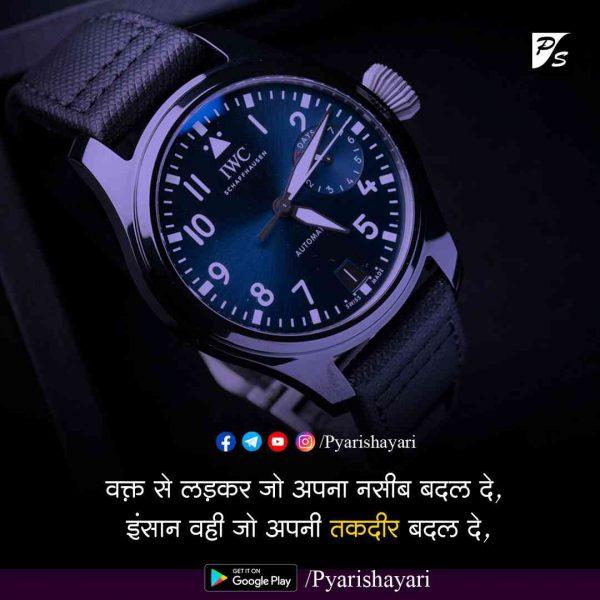 Motivational-status-hindi-15