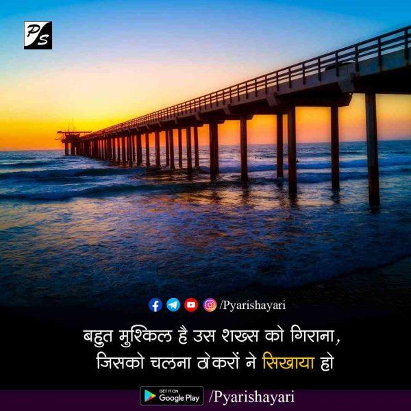 hindi shayaris on life