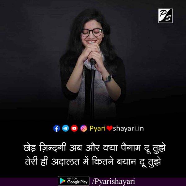 nidhi narwal shayari
