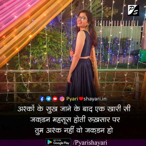 Nidhir-narwal-hindi-shayari-10