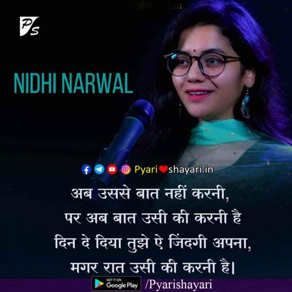 Nidhir-narwal-hindi-shayari-13