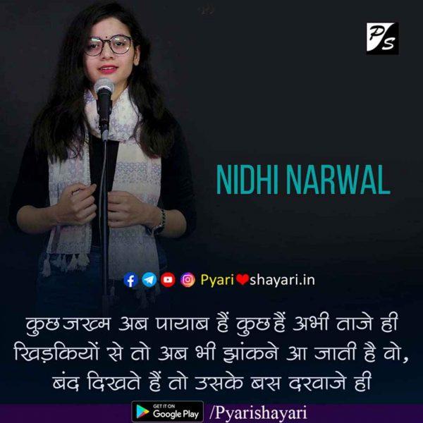 Nidhir-narwal-hindi-shayari-16