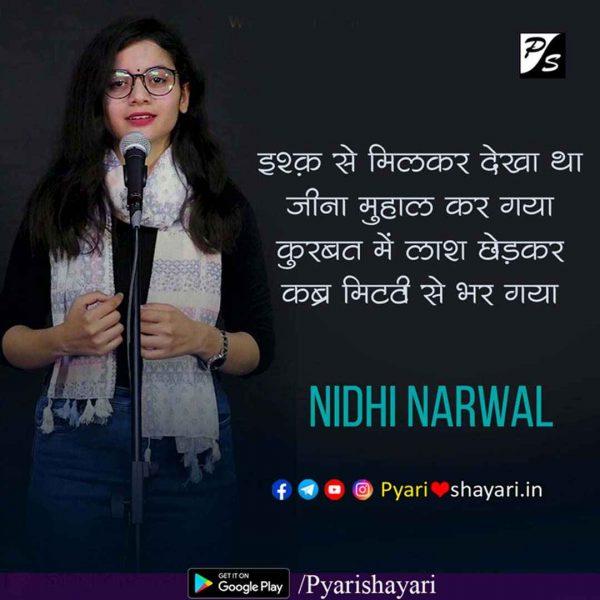 Nidhir-narwal-hindi-shayari-17