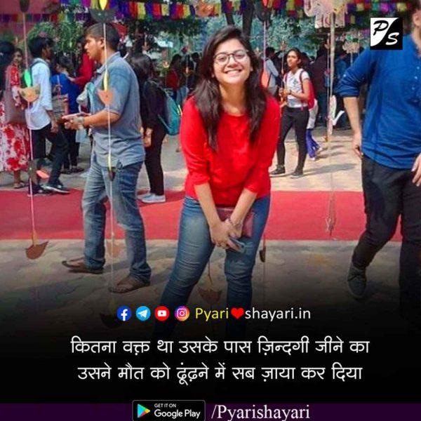 nidhi narwal shayari images