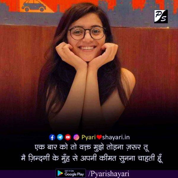 Nidhir-narwal-hindi-shayari-20