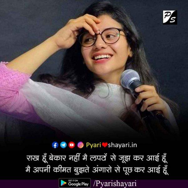 Nidhi Narwal Status images