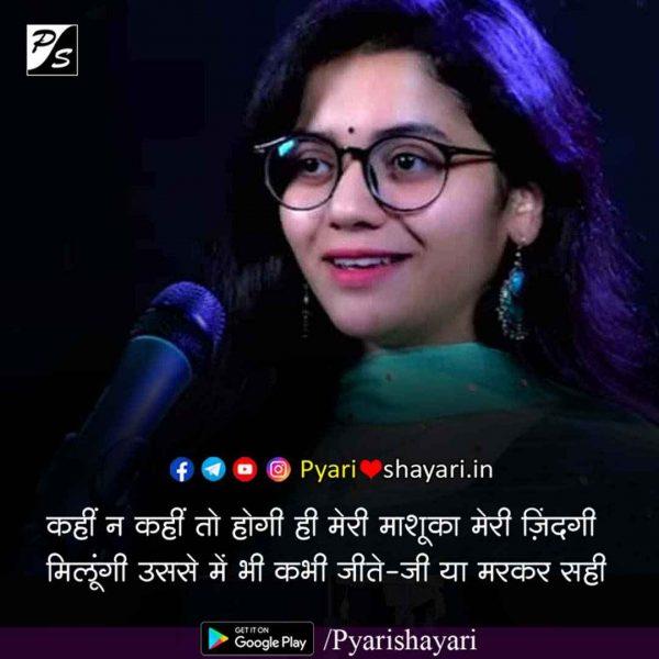 sad shayari nidhi narwal