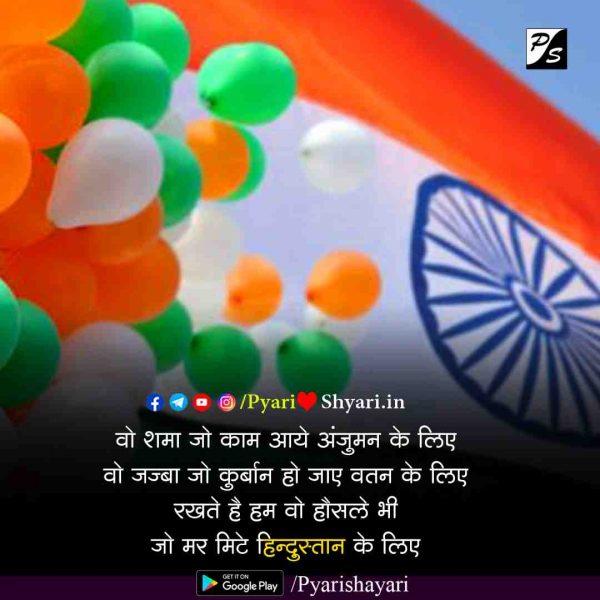 Republic-hindi-shayari-10