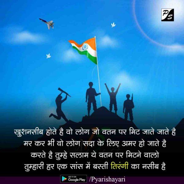Republic-hindi-shayari-13