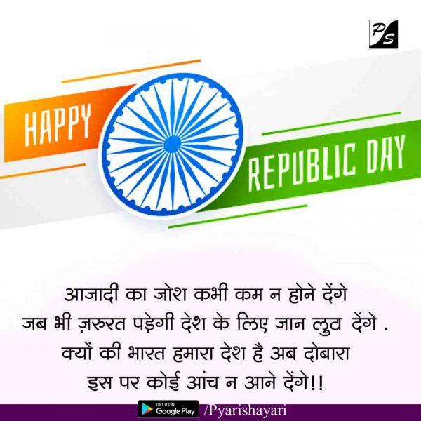 happy republic day message hindi