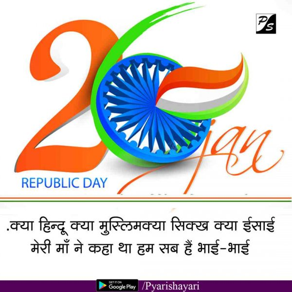 shayari on republic day