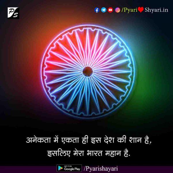 Republic-hindi-shayari-3