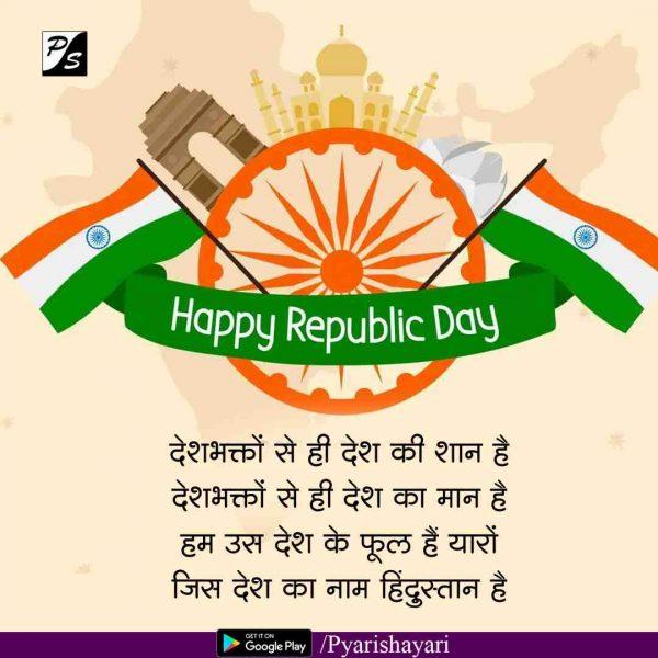 Republic-hindi-shayari-30