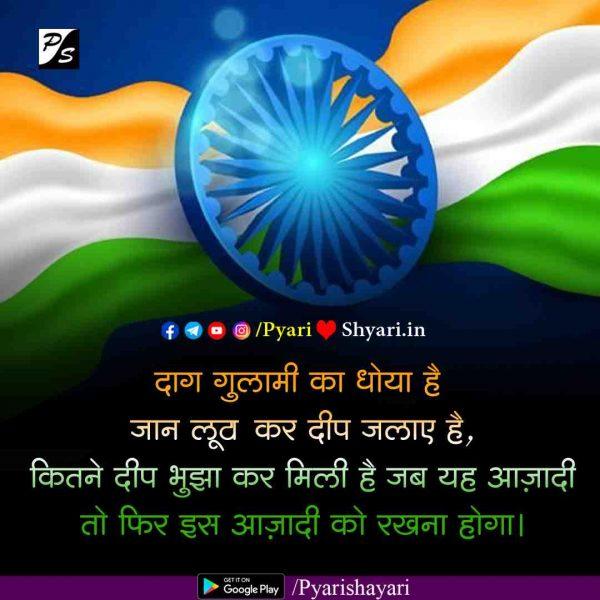 Republic-hindi-shayari-35
