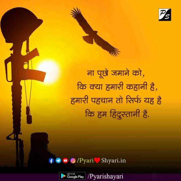 Republic-hindi-shayari-5