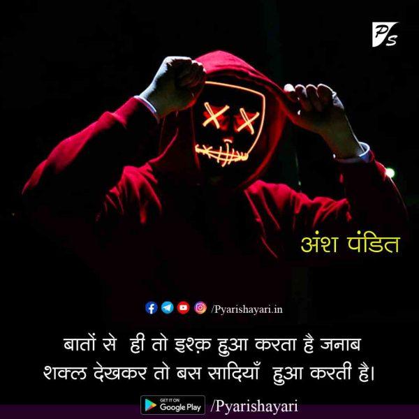 Ansh Pandit Best Shayari