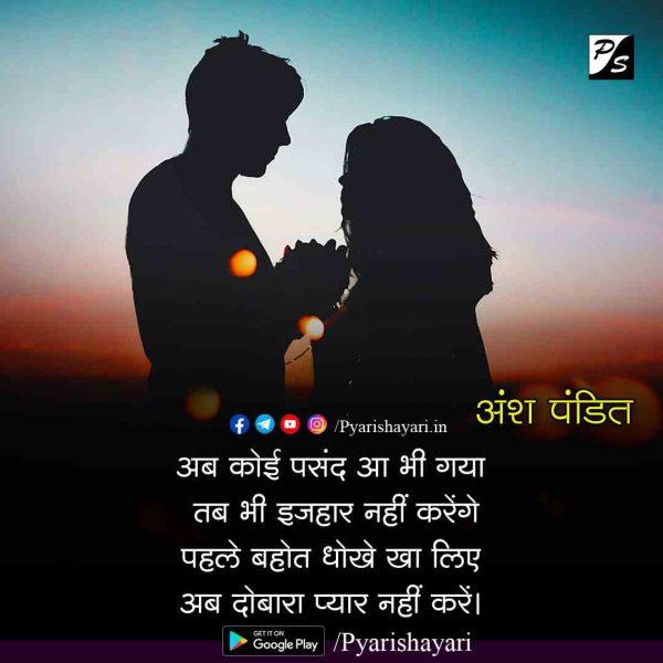 Ansh Pandit Sad Shayari