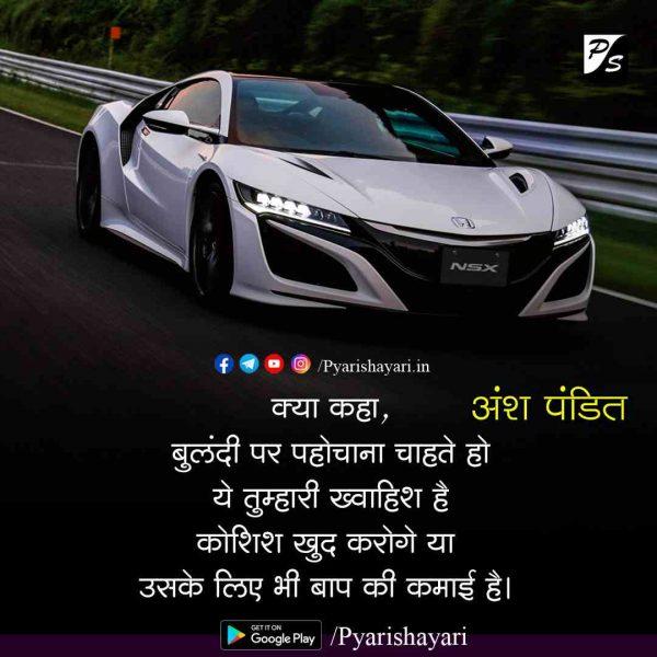 Ansh PAndit Attitude Shayari