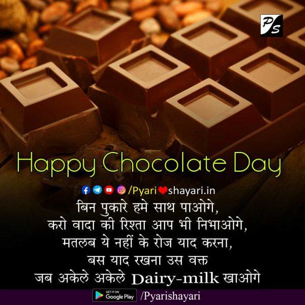 chocolates images hindi shayari