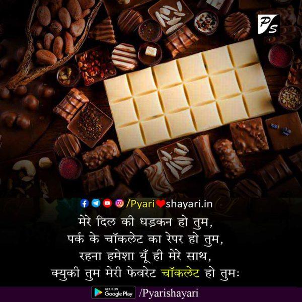 chocolate-day-shayari-13