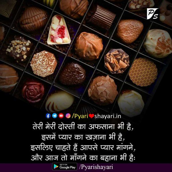 chocolate-day-shayari-14