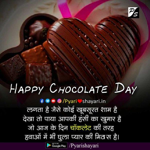 chocolate day in hindi