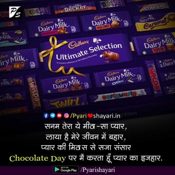 chocolate-day-shayari-21