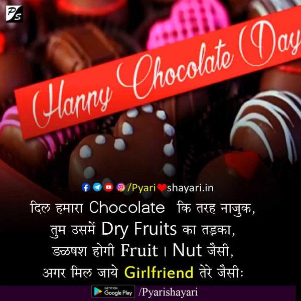 chocolate-day-shayari-5