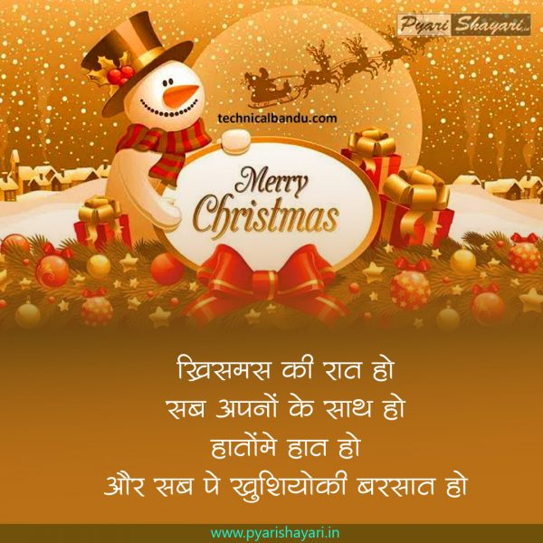 happy christmas wishes 2020
