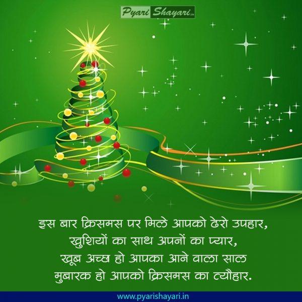 christmas-quotes-shayari-hindi-2020-13