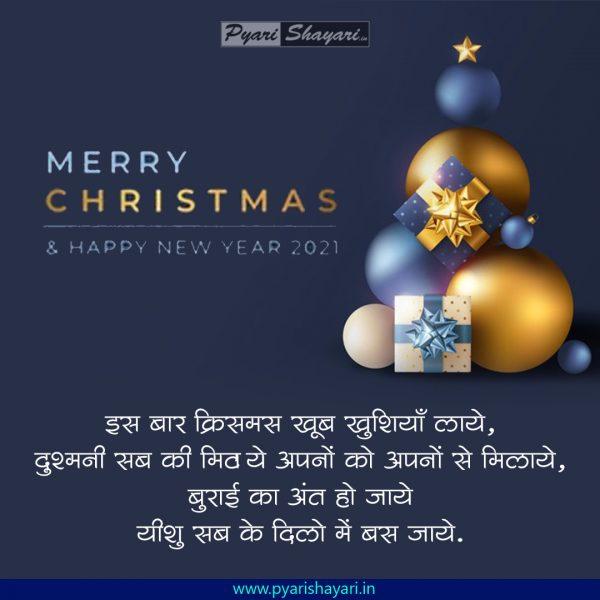 christmas-quotes-shayari-hindi-2020-14