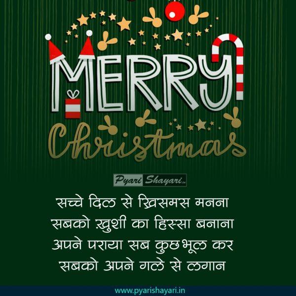 christmas-quotes-shayari-hindi-2020-17