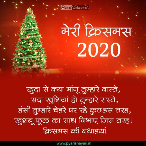 merry christmas wishes hindi