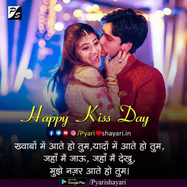 happy-kiss-day-10