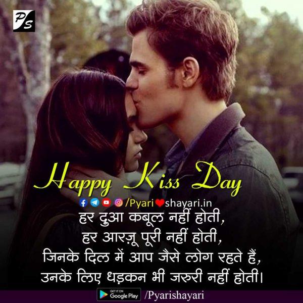 happy-kiss-day-11