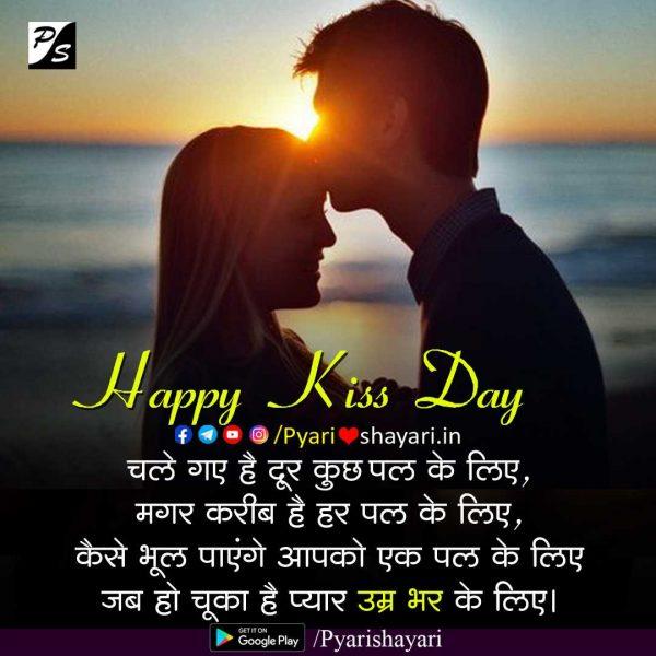 happy-kiss-day-12