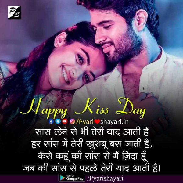 happy-kiss-day-13