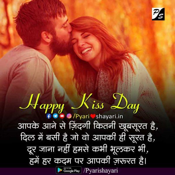 happy-kiss-day-14