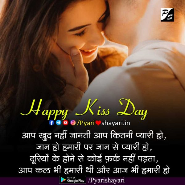 happy-kiss-day-17