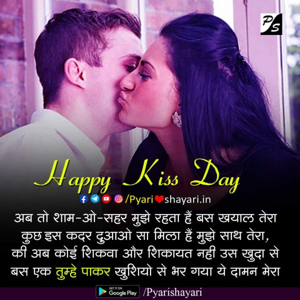 happy-kiss-day-18