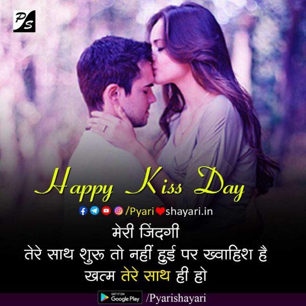 happy-kiss-day-2