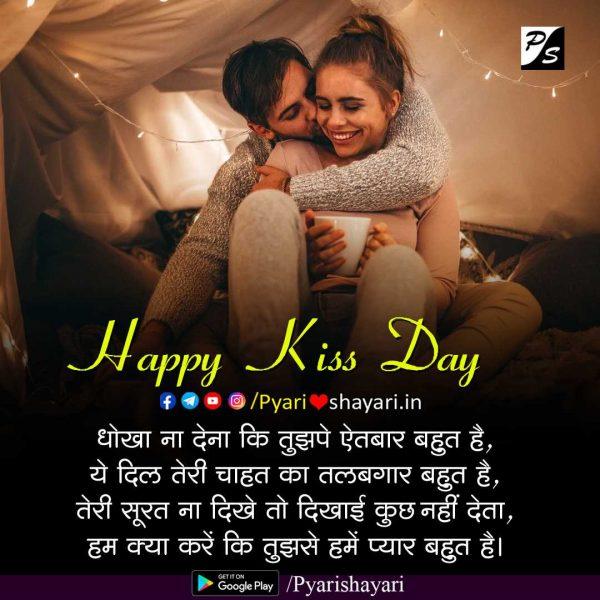 happy-kiss-day-22