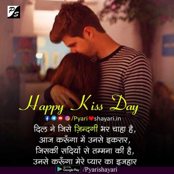 happy-kiss-day-7
