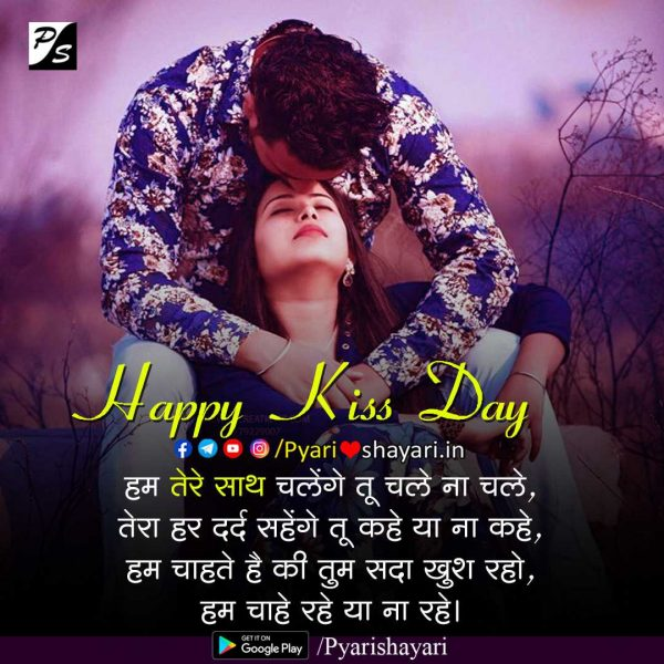 happy-kiss-day-8